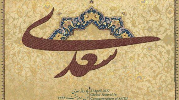 تبریک روز بزرگداشت سعدی